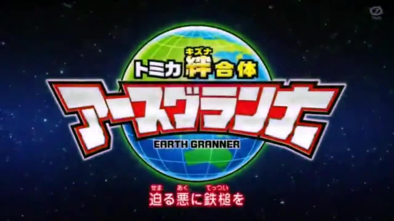 Tomica Kizuna Gattai: Earth Granner