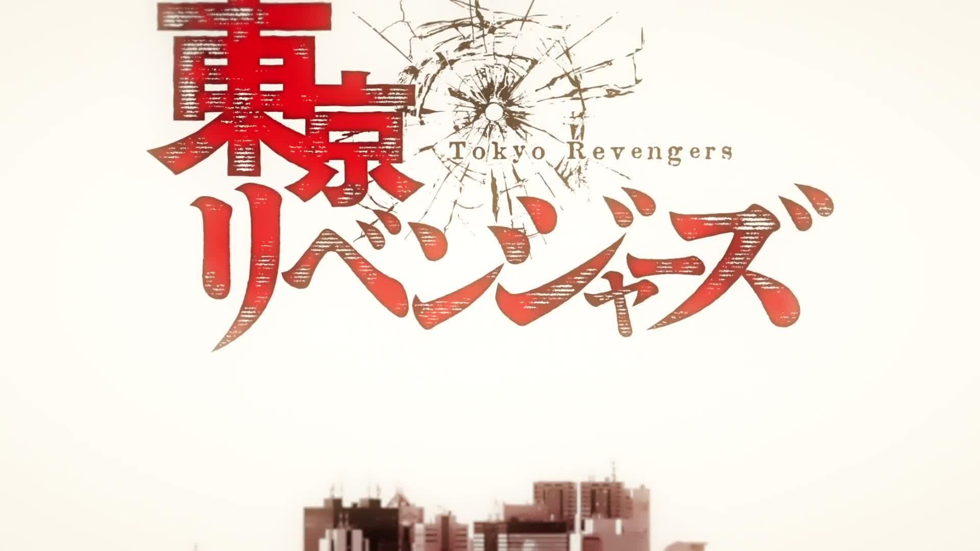 Tokyo Revengers (Dub)