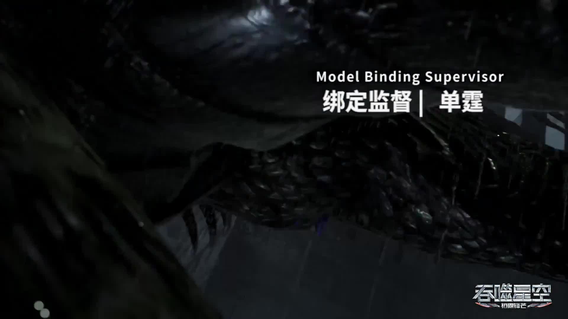 Tunshi Xingkong
