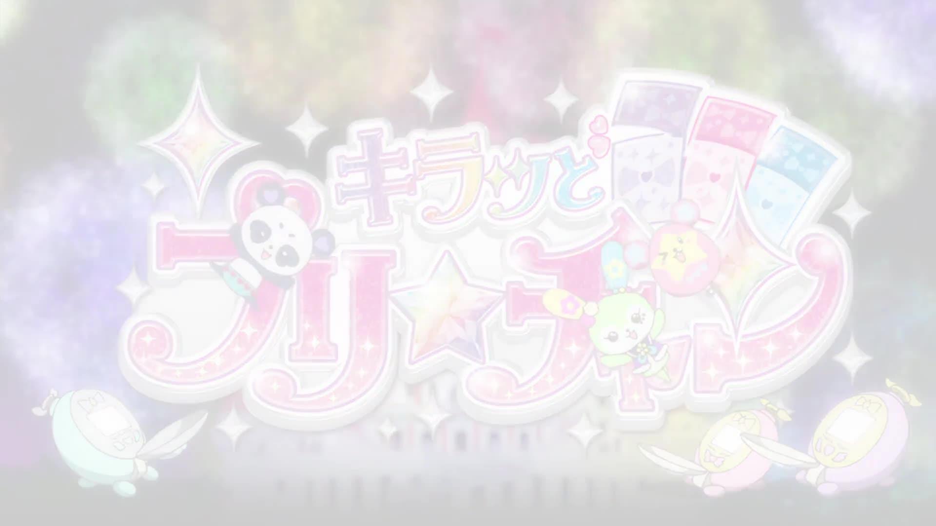 Kiratto Pri☆chan Season 3