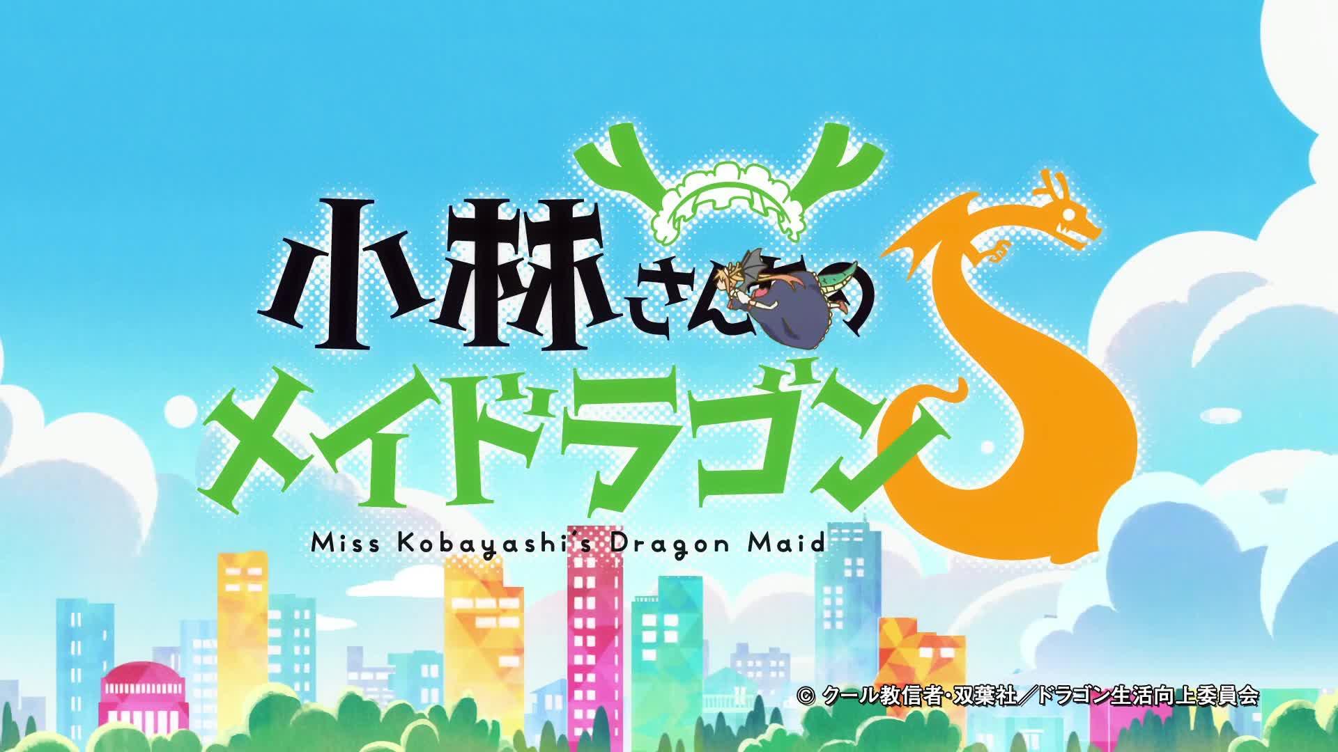 Kobayashi-san Chi no Maid Dragon S (Dub)