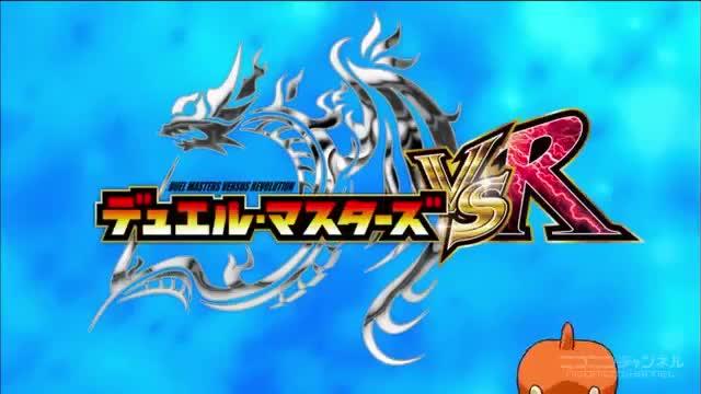 Duel Masters VSR