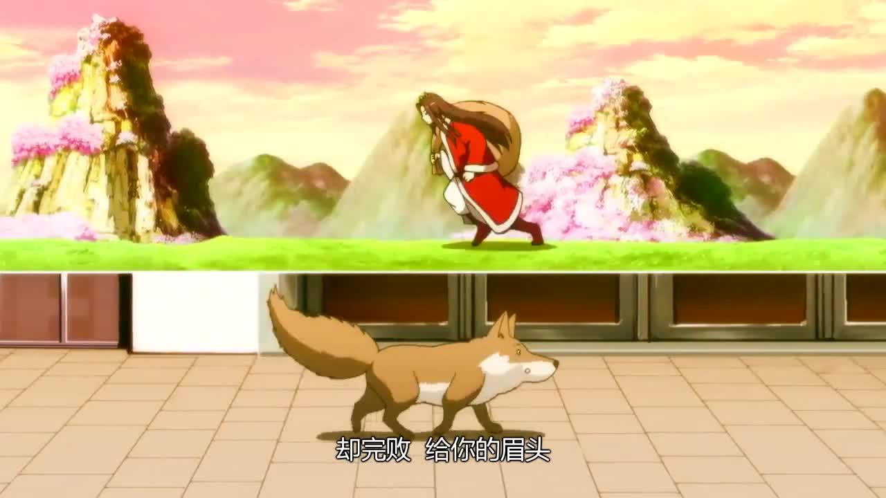 Fox Spirit Matchmaker