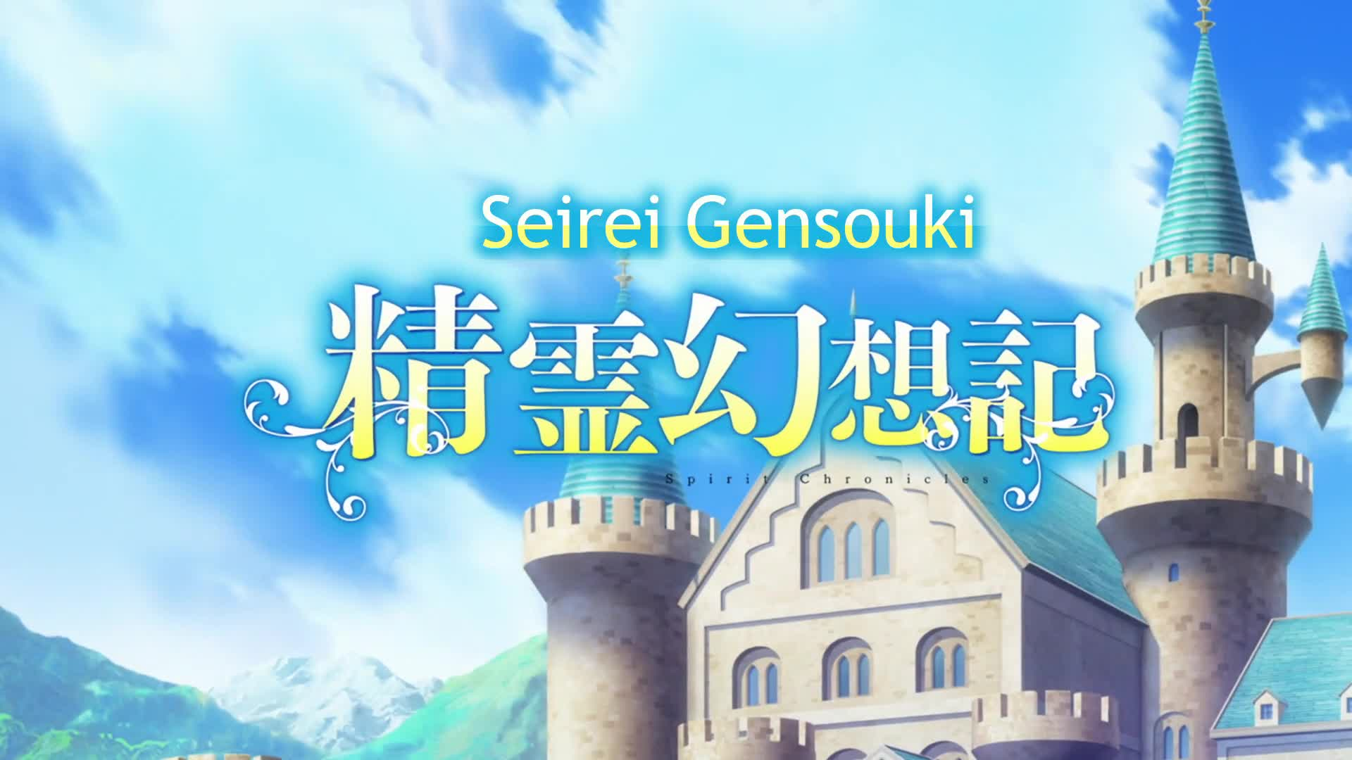 Seirei Gensouki